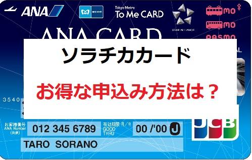 ana to me card pasmo jcb ソラチカカード の入会キャンペーン情報 お